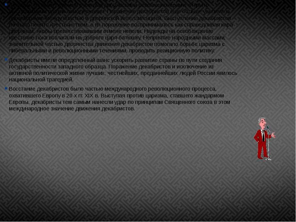 Декабристы были первыми русскими дворянскими революционерами, открыто выступи...