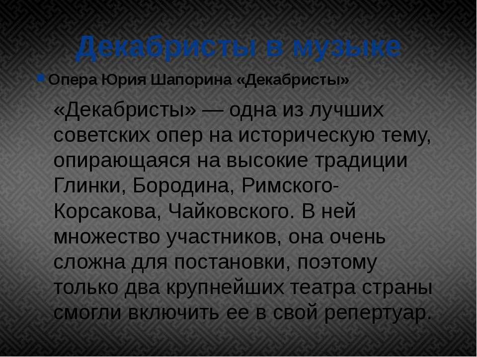 Декабристы в музыке Опера Юрия Шапорина «Декабристы» «Декабристы» — одна из л...