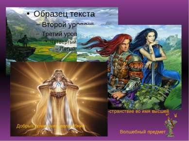 Светлое Королевство «Квест»-странствие во имя высшей цели . Добрый помощник- ...