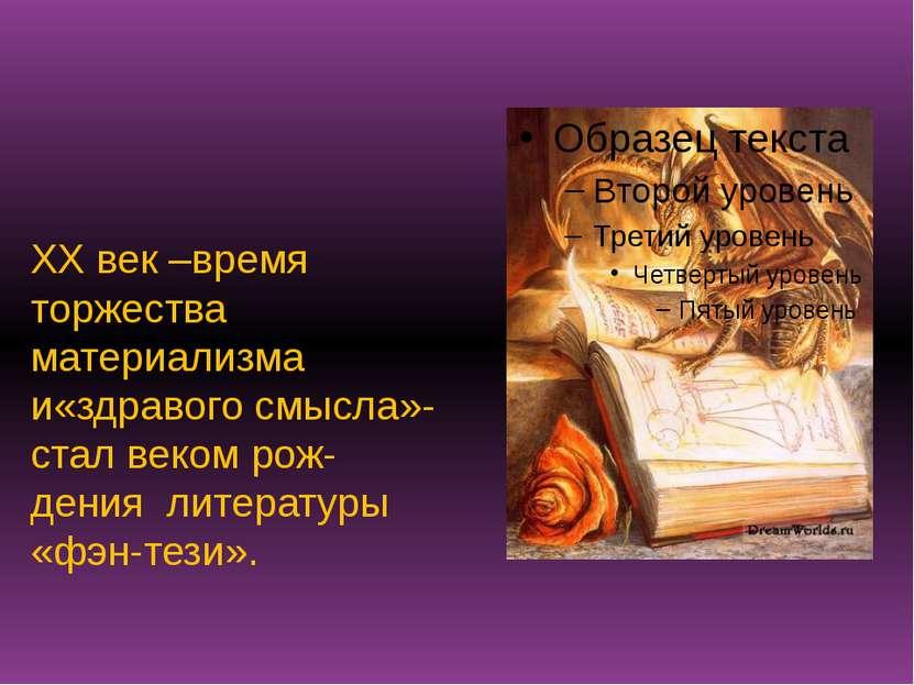 ХХ век –время торжества материализма и«здравого смысла»- стал веком рож- дени...