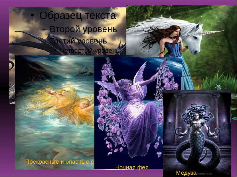 Дракон Белый единорог Прекрасные и опасные русалки Ночная фея Медуза