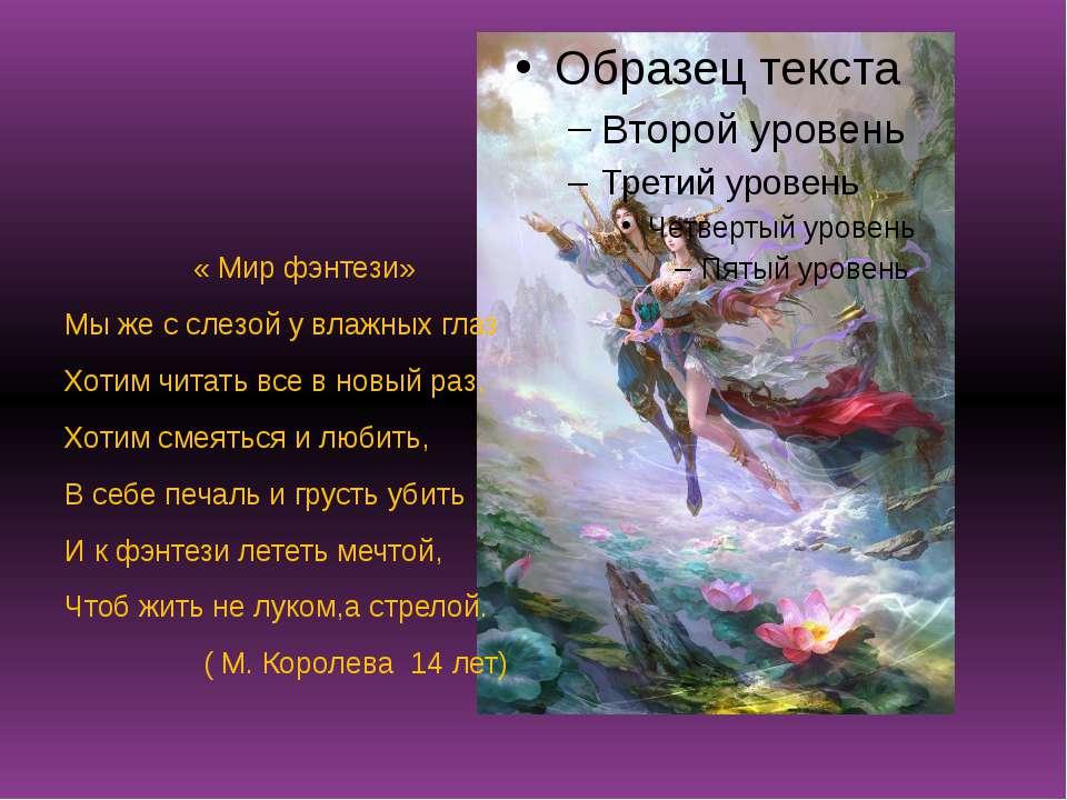 « Мир фэнтези» Мы же с слезой у влажных глаз Хотим читать все в новый раз, Хо...