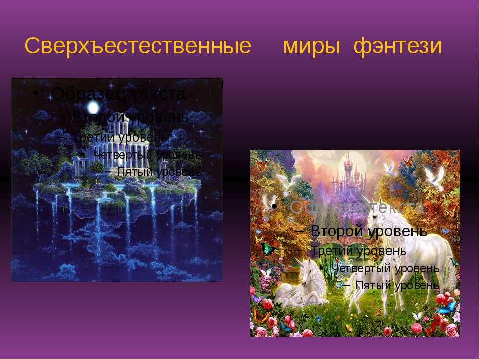 Сверхъестественные миры фэнтези