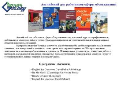 Английский для работников сферы обслуживания Английский для работников сферы ...