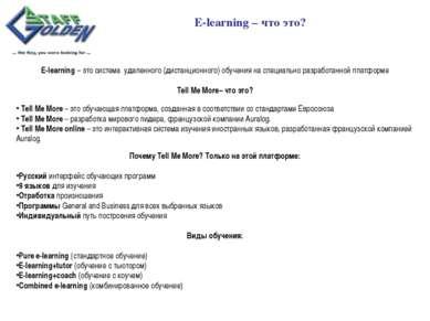 E-learning – это система удаленного (дистанционного) обучения на специально р...