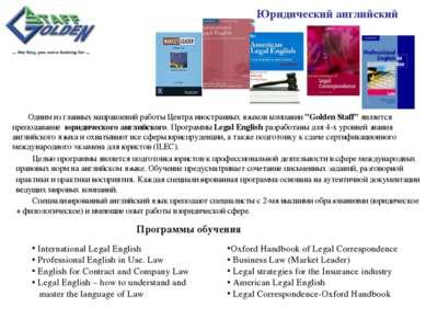 Юридический английский Одним из главных направлений работы Центра иностранных...