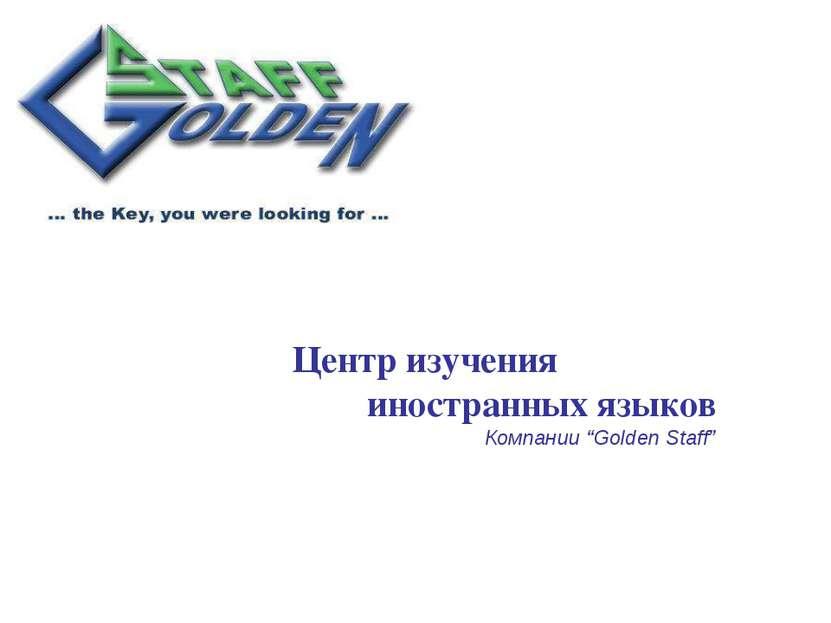 """Центр изучения иностранных языков Компании """"Golden Staff"""""""