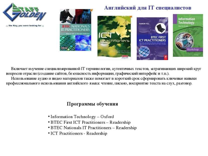 Английский для IT специалистов Включает изучение специализированной IT термин...