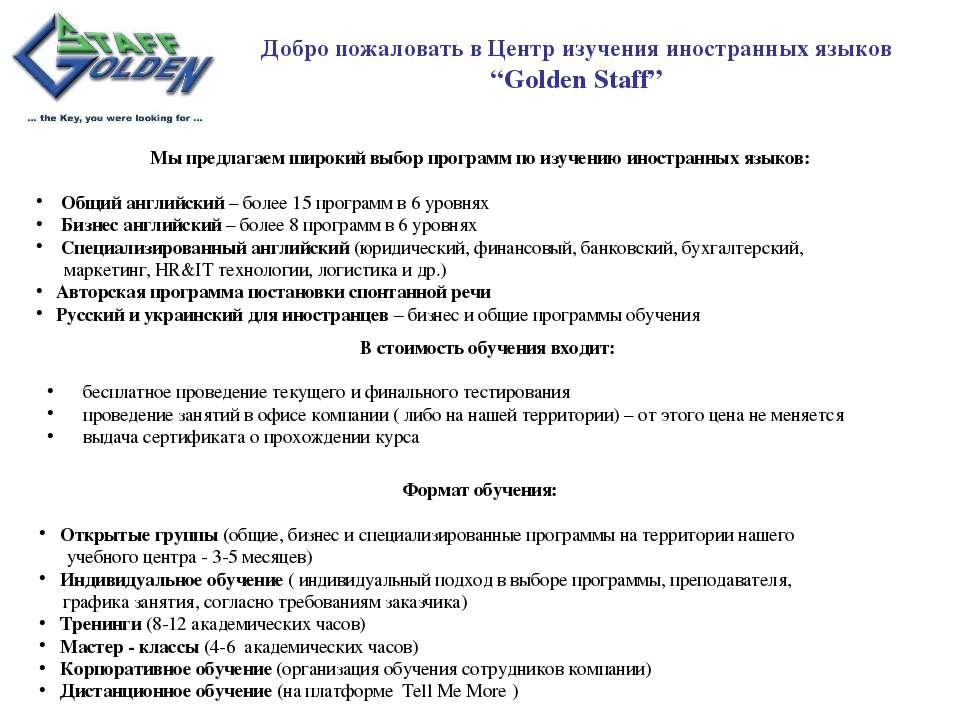 Мы предлагаем широкий выбор программ по изучению иностранных языков: Общий ан...
