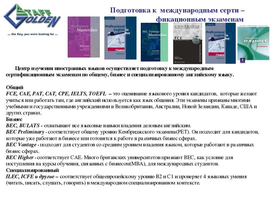 Подготовка к международным серти – фикационным экзаменам Центр изучения иност...