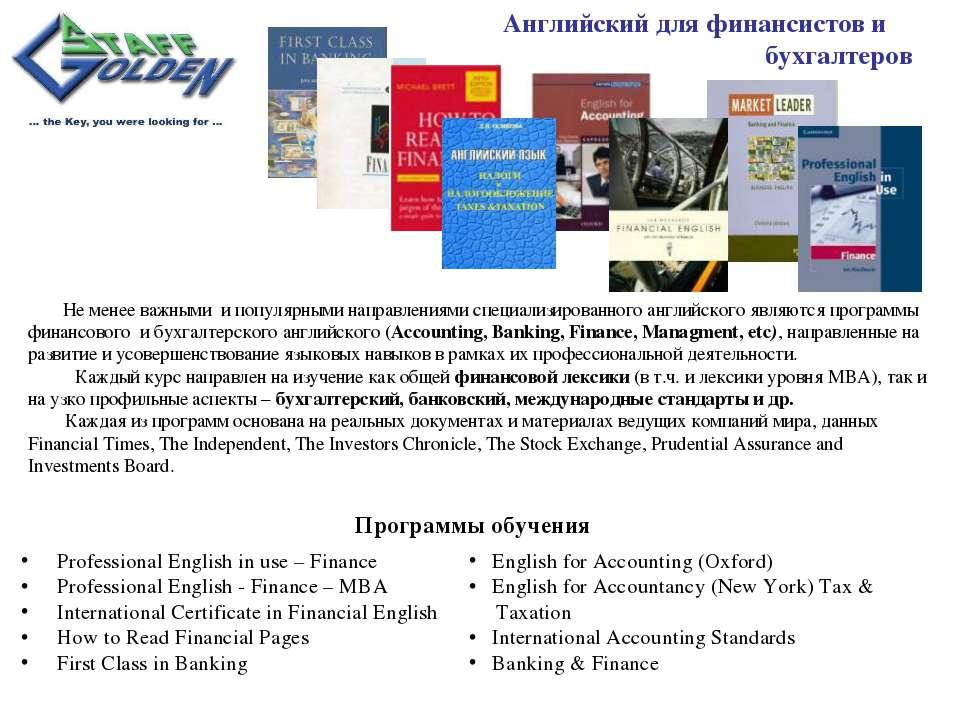 Английский для финансистов и бухгалтеров Не менее важными и популярными напра...