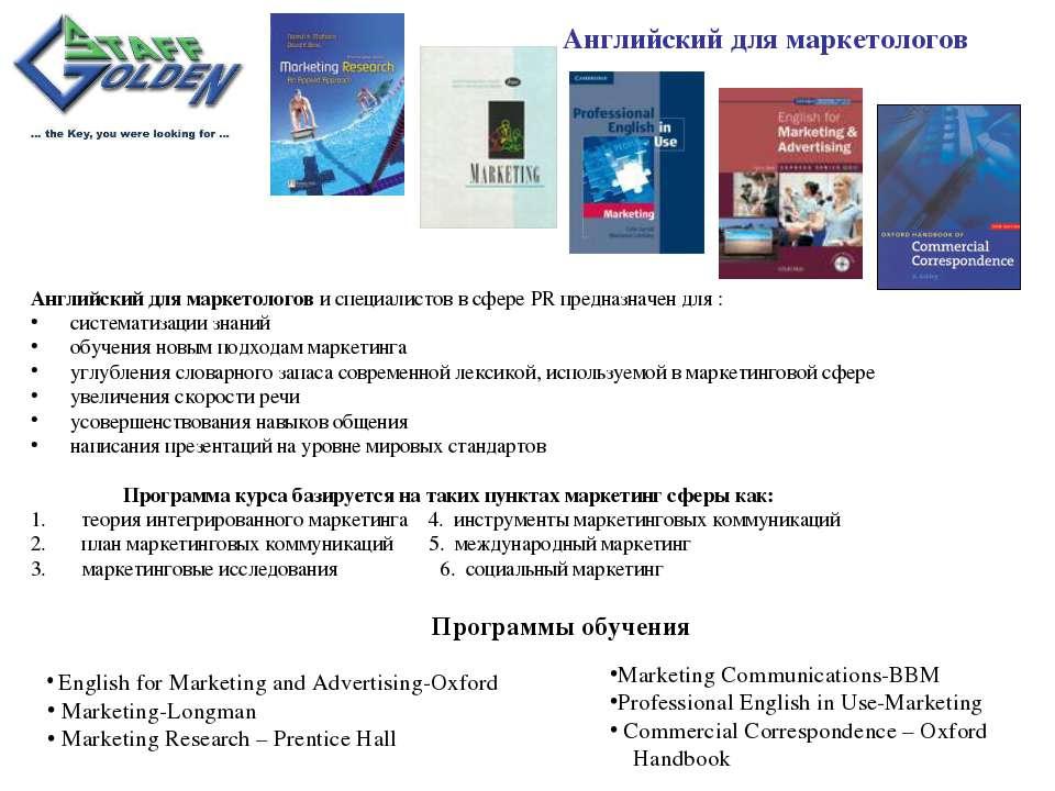 Английский для маркетологов и специалистов в сфере PR предназначен для : сист...