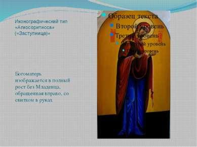 Иконографический тип «Агиосоритисса» («Заступница)» Богоматерь изображается в...