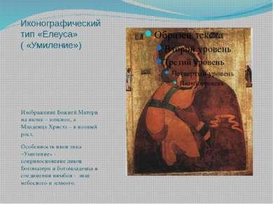 Иконографический тип «Елеуса» ( «Умиление») Изображение Божией Матери на икон...
