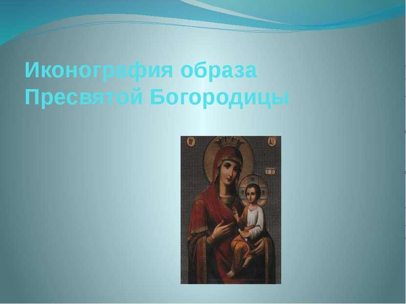 Иконография образа Пресвятой Богородицы