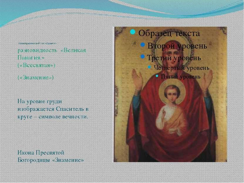 Иконографический тип «Оранта» - разновидность «Великая Панагия.» («Всесвятая»...