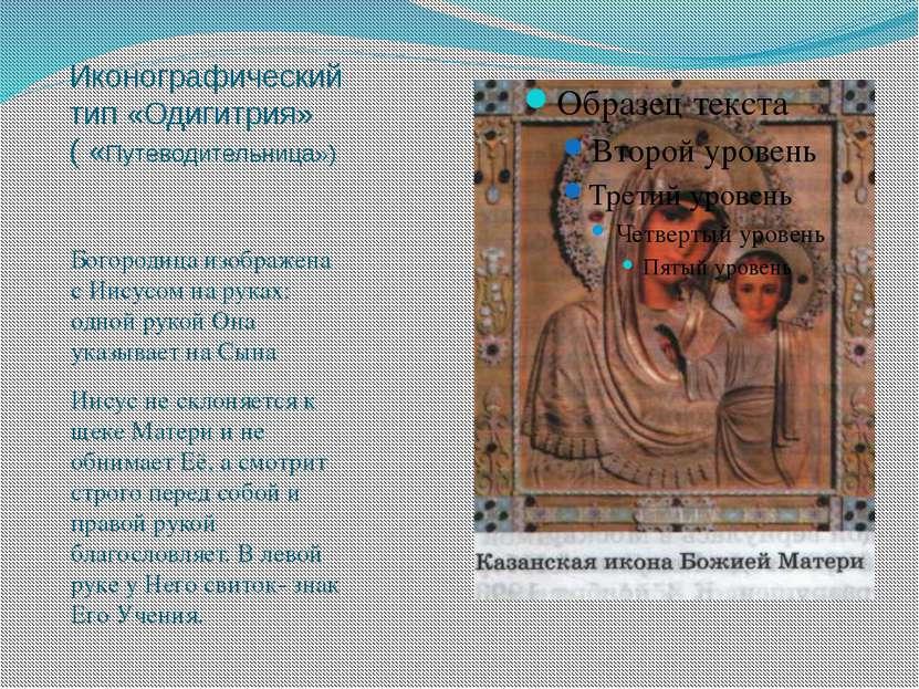 Иконографический тип «Одигитрия» ( «Путеводительница») Богородица изображена ...