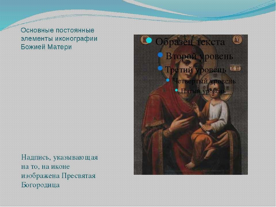 Основные постоянные элементы иконографии Божией Матери Надпись, указывающая н...