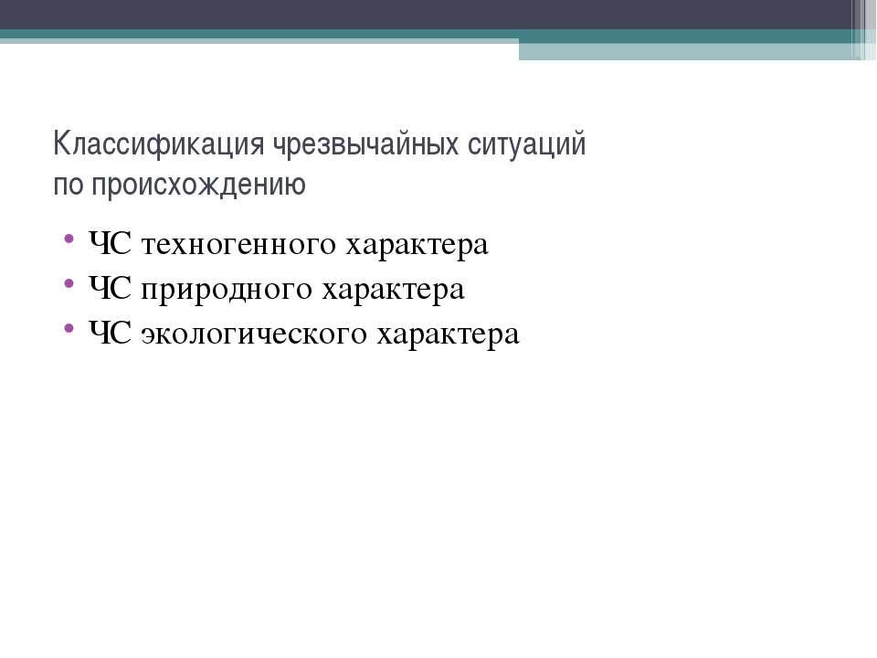Классификация чрезвычайных ситуаций по происхождению ЧС техногенного характер...