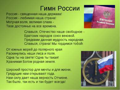 Гимн России Россия - священная наша держава! Россия - любимая наша страна! Мо...