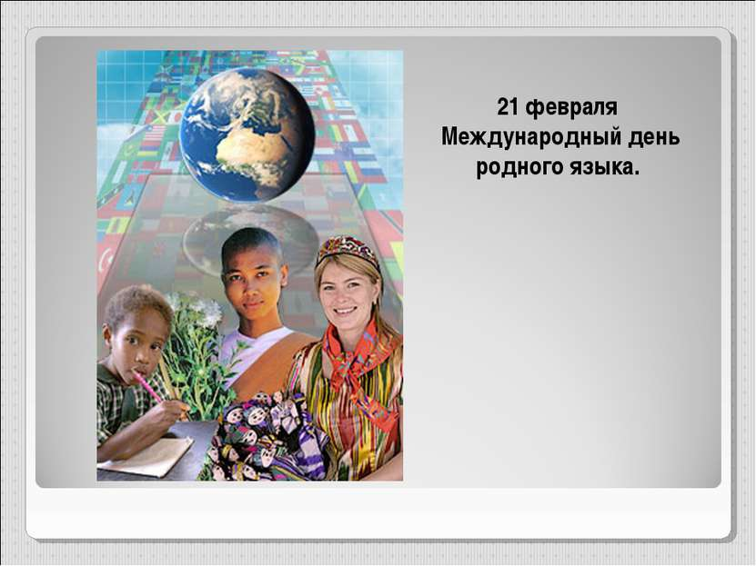 21 февраля Международный день родного языка.