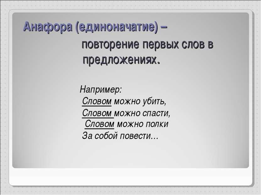 Анафора (единоначатие) – повторение первых слов в предложениях. Например: Сло...
