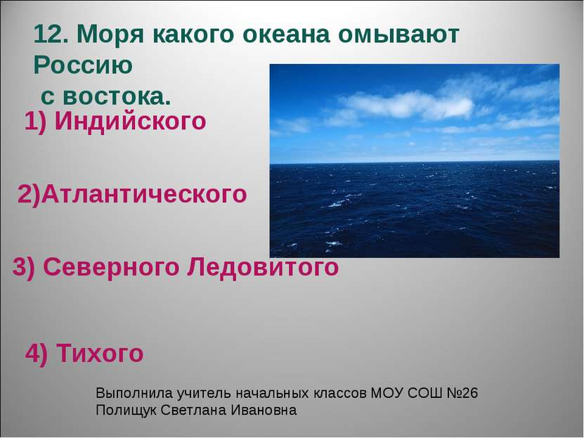 12. Моря какого океана омывают Россию с востока. 1) Индийского 3) Северного Л...