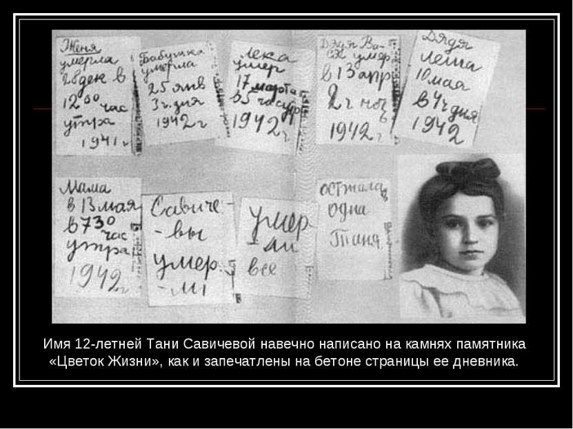 Имя 12-летней Тани Савичевой навечно написано на камнях памятника «Цветок Жиз...