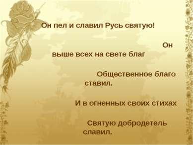 Он пел и славил Русь святую! Он выше всех на свете благ Общественное благо ст...