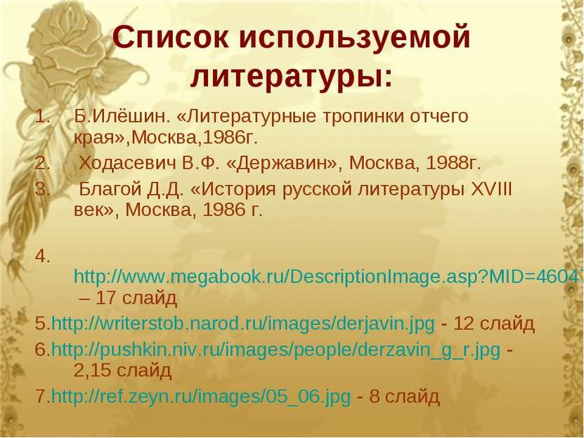 Список используемой литературы: Б.Илёшин. «Литературные тропинки отчего края»...