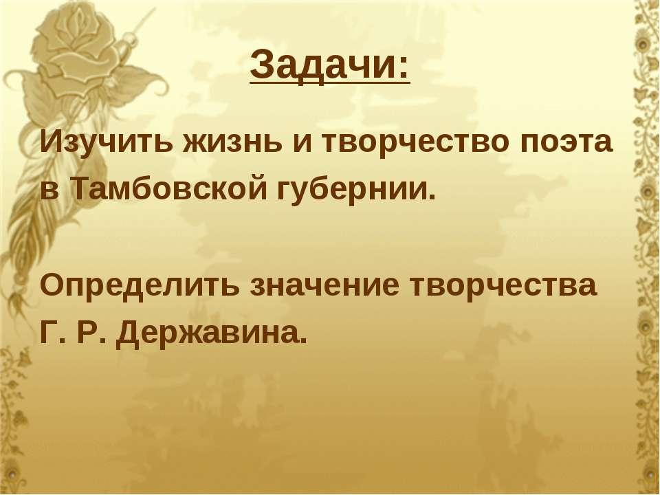 Задачи: Изучить жизнь и творчество поэта в Тамбовской губернии. Определить зн...