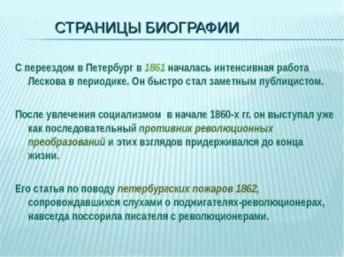 СТРАНИЦЫ БИОГРАФИИ С переездом в Петербург в 1861 началась интенсивная работа...