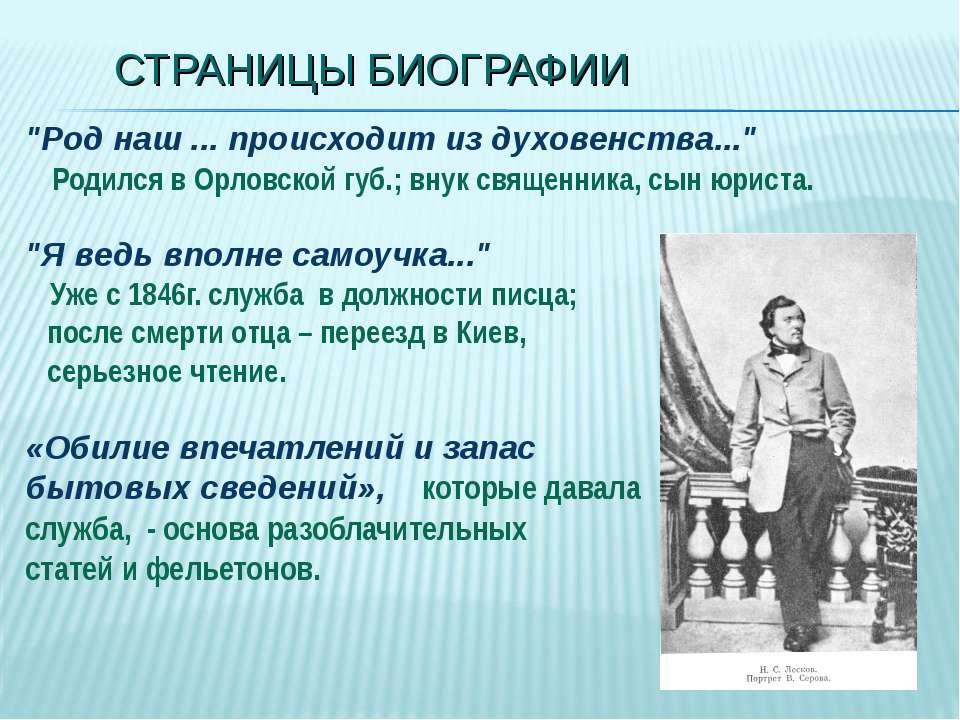 """СТРАНИЦЫ БИОГРАФИИ """"Род наш ... происходит из духовенства..."""" Родился в Орлов..."""