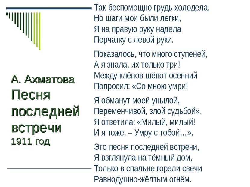 А. Ахматова Песня последней встречи 1911 год Так беспомощно грудь холодела, Н...