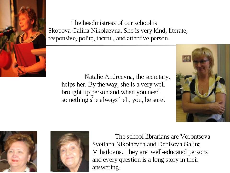 The school librarians are Vorontsova Svetlana Nikolaevna and Denisova Galina ...
