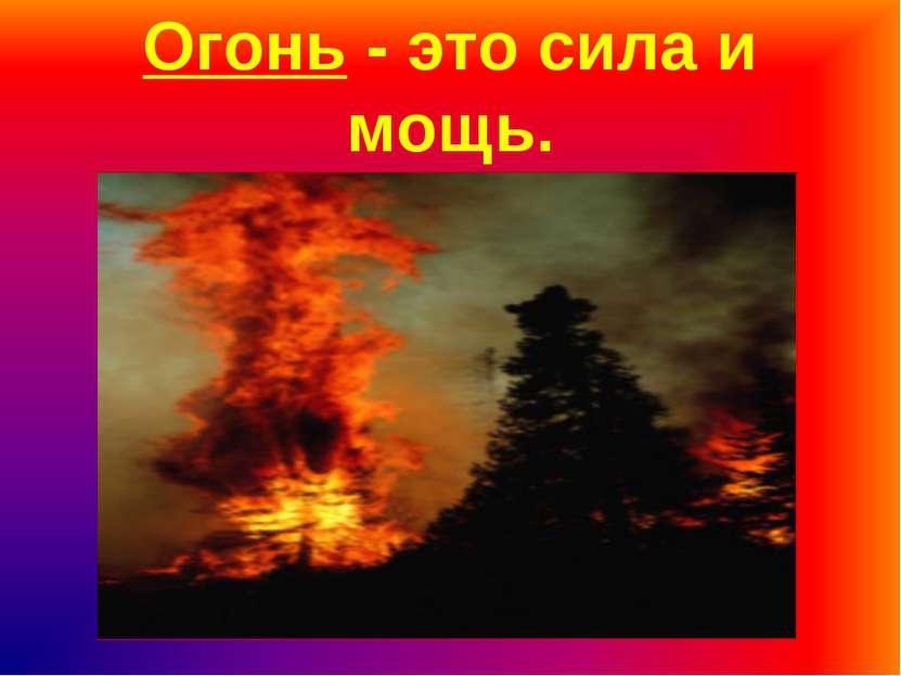 Огонь - это сила и мощь.