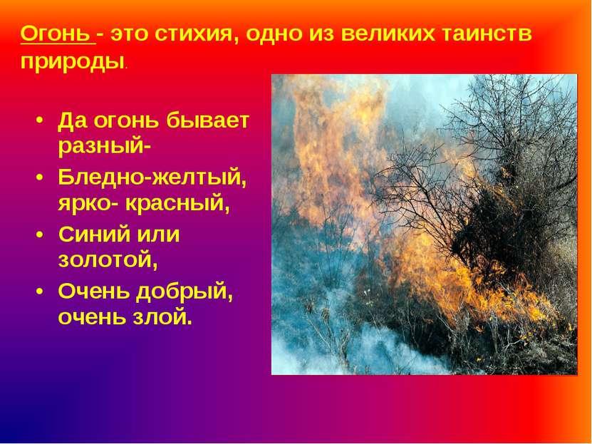 Да огонь бывает разный- Бледно-желтый, ярко- красный, Синий или золотой, Очен...