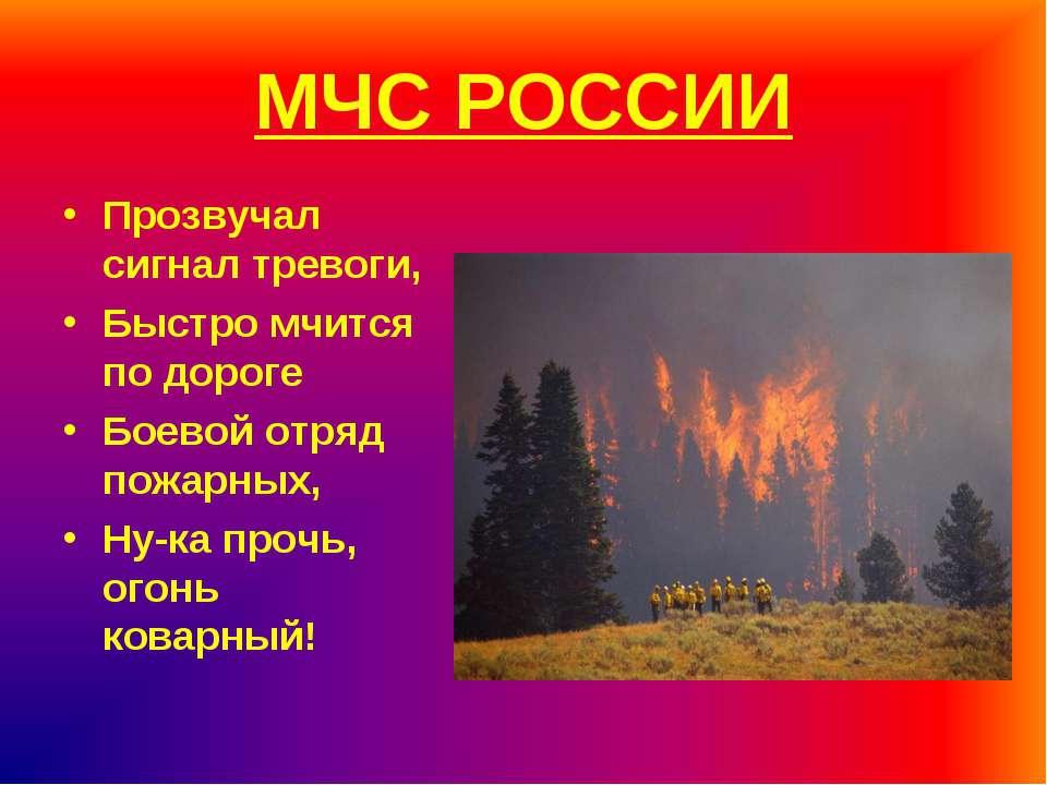 МЧС РОССИИ Прозвучал сигнал тревоги, Быстро мчится по дороге Боевой отряд пож...