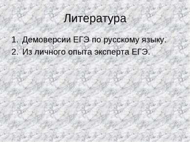 Литература Демоверсии ЕГЭ по русскому языку. Из личного опыта эксперта ЕГЭ.