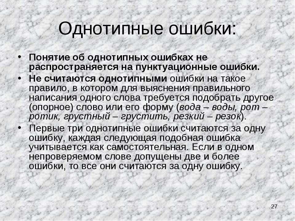 * Однотипные ошибки: Понятие об однотипных ошибках не распространяется на пун...
