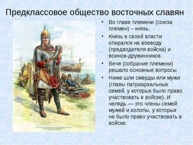 Предклассовое общество восточных славян Во главе племени (союза племен) – кня...