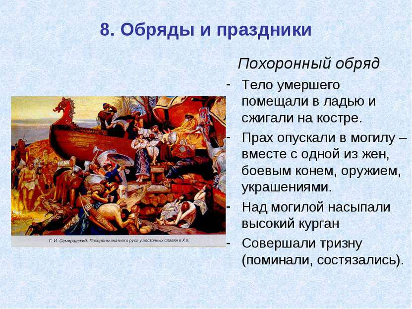 8. Обряды и праздники Похоронный обряд Тело умершего помещали в ладью и сжига...