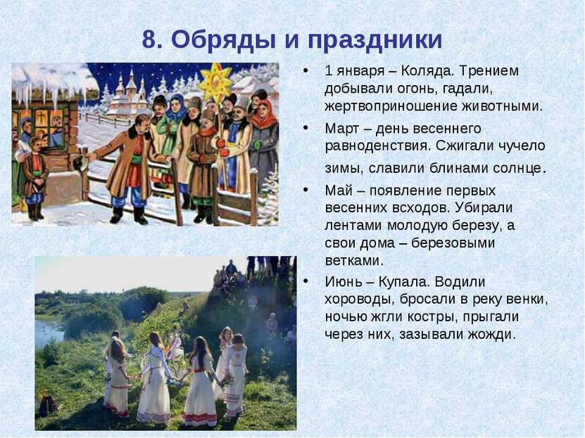8. Обряды и праздники 1 января – Коляда. Трением добывали огонь, гадали, жерт...