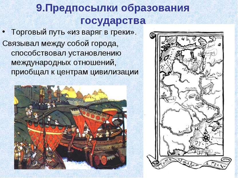 9.Предпосылки образования государства Торговый путь «из варяг в греки». Связы...