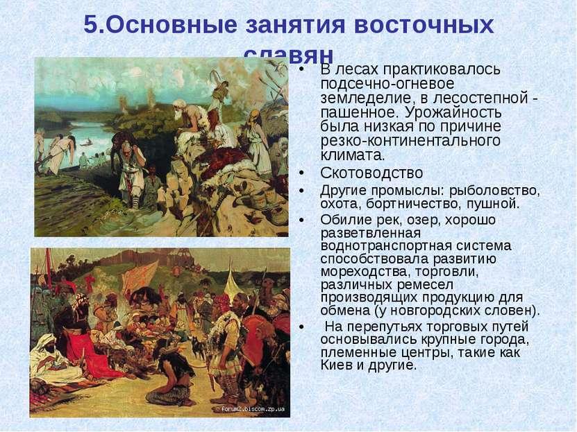 5.Основные занятия восточных славян В лесах практиковалось подсечно-огневое з...