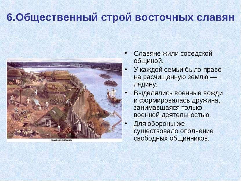 6.Общественный строй восточных славян Славяне жили соседской общиной. У каждо...
