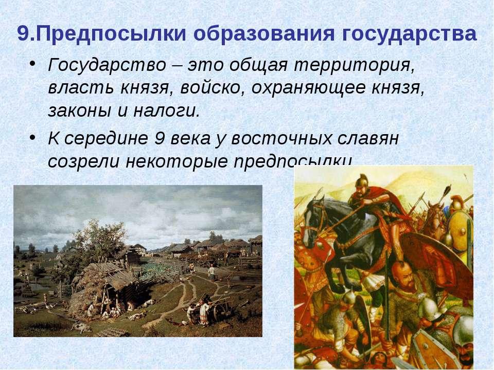 9.Предпосылки образования государства Государство – это общая территория, вла...