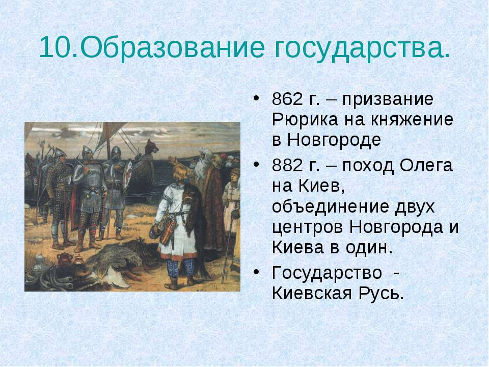 10.Образование государства. 862 г. – призвание Рюрика на княжение в Новгороде...