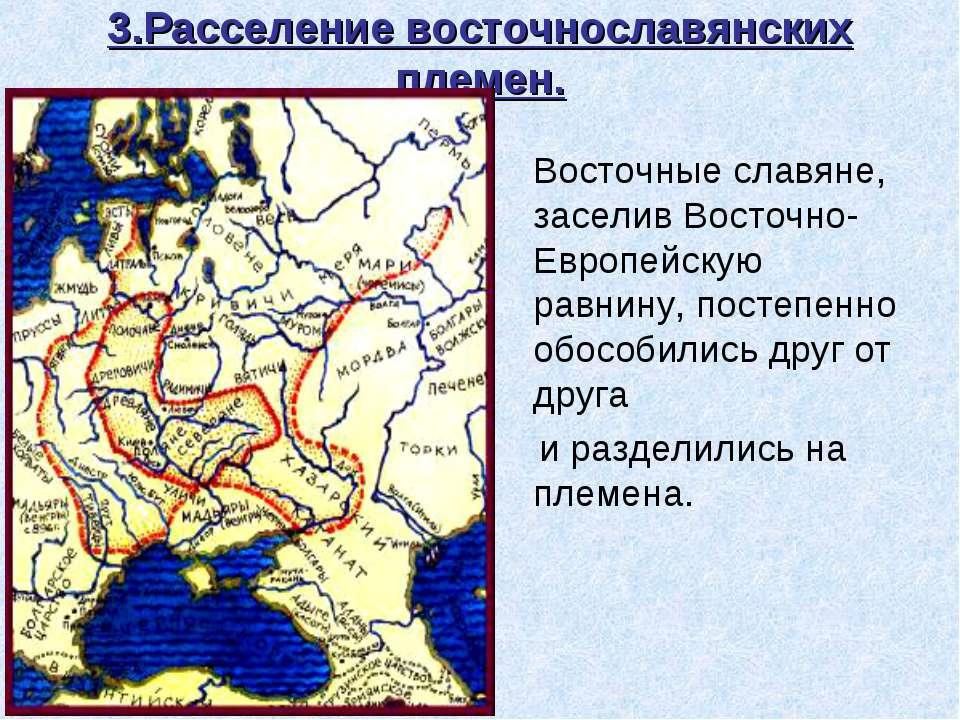 3.Расселение восточнославянских племен. Восточные славяне, заселив Восточно- ...