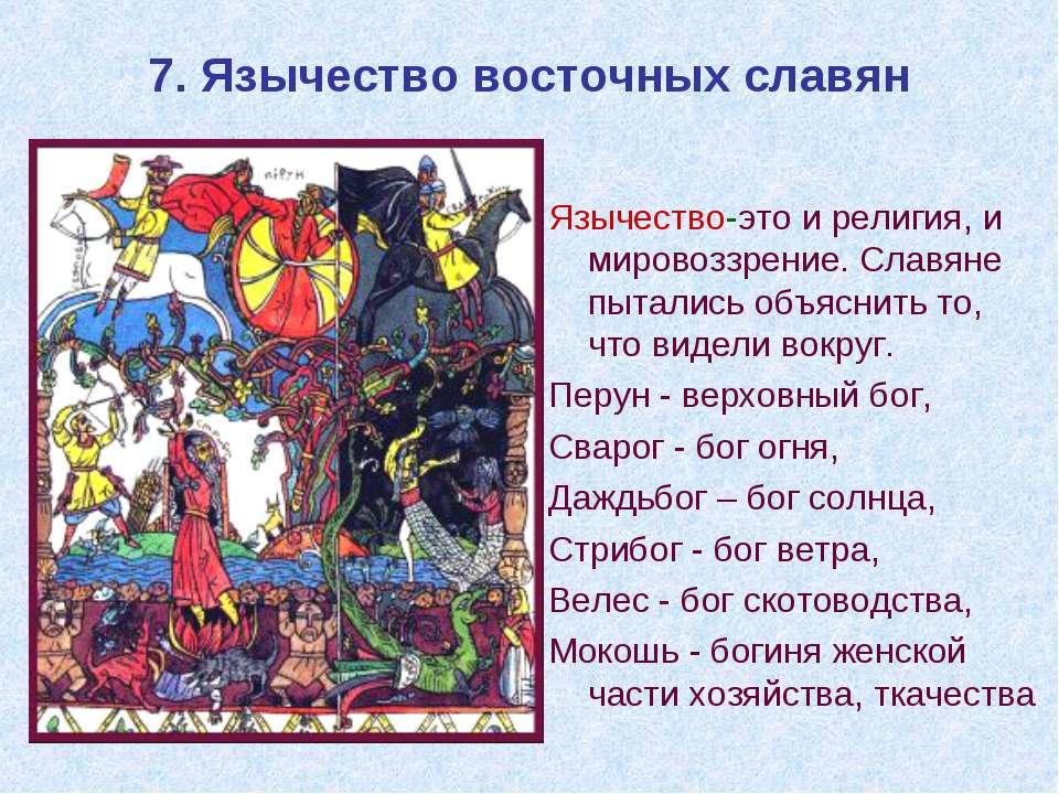 7. Язычество восточных славян Язычество-это и религия, и мировоззрение. Славя...